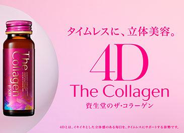 kollagen shiseido otzyvy